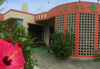 レストラン竜の玄関
