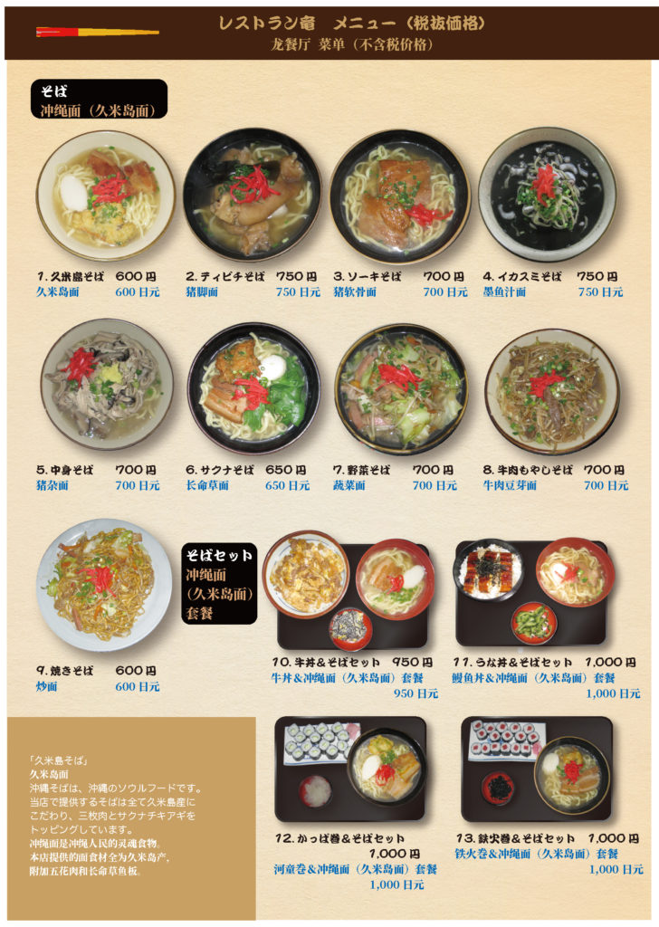 kan-menu01