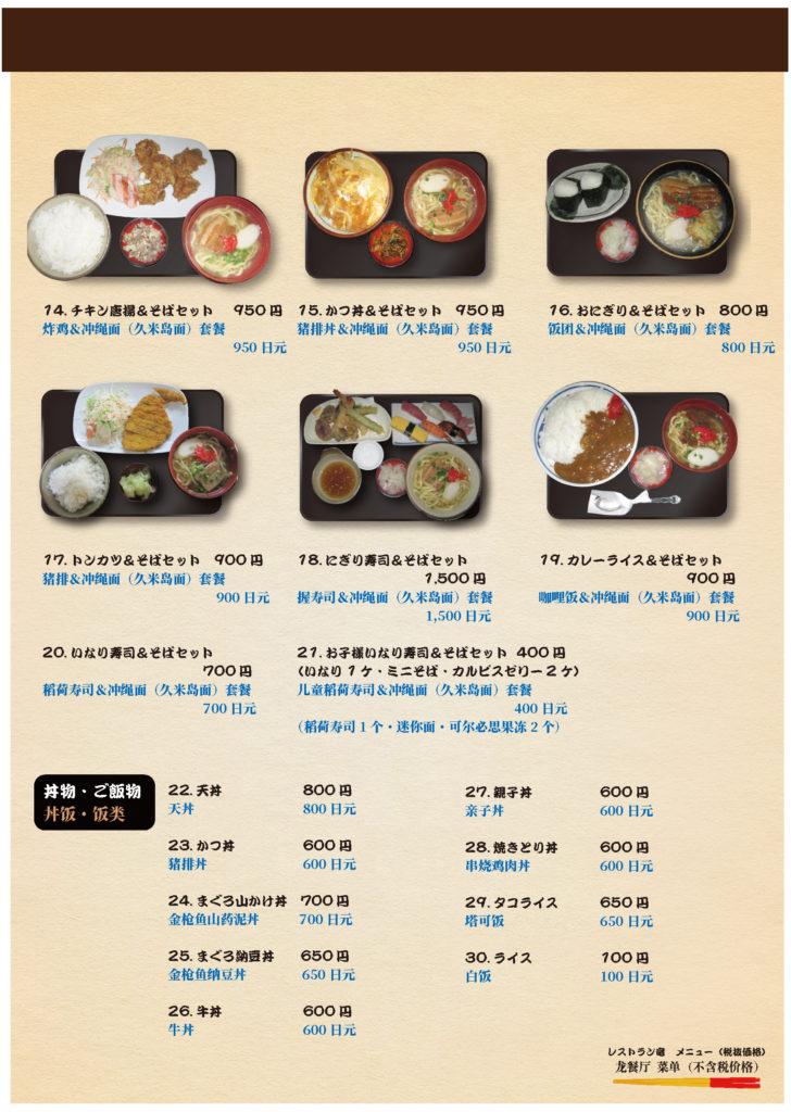 kan-menu02