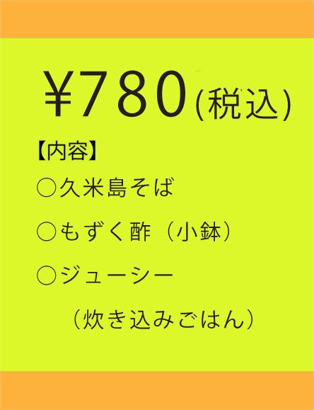 団体用メニュー02