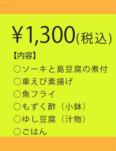 団体用メニュー03