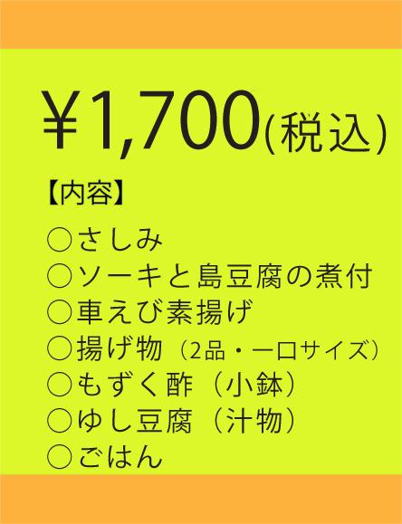 団体用メニュー04